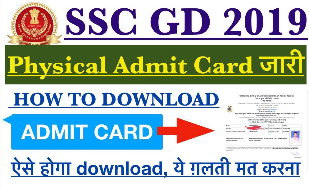 SSC GD PHYSICAL ADMIT CARD 2019