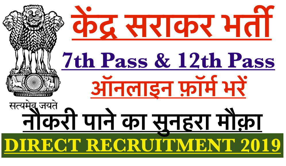 Central Government job for 7th Pass 2019