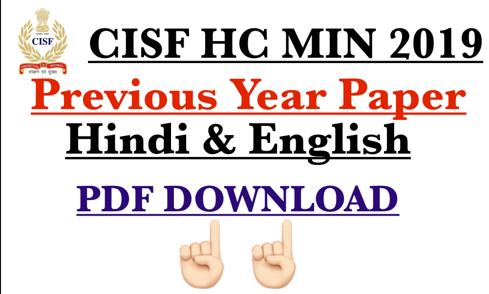 Cisf Hc previous papers