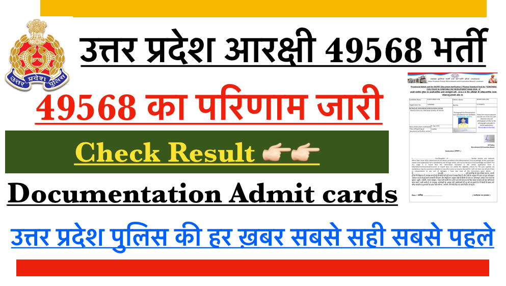UP POLICE CONSTABLE 49568 RESULT 2019