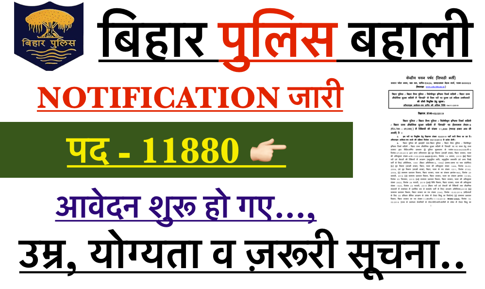 BIHAR POLICE CONSTABLE 11880 POST NOTIFICATION 2019