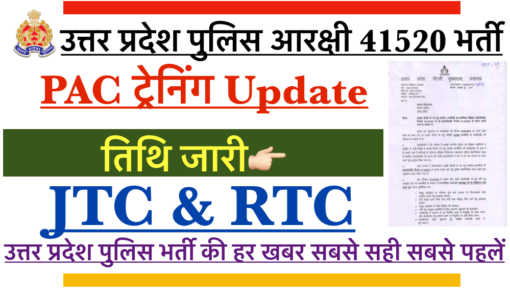 UP POLICE 41520 PAC TRAINING NOTICE
