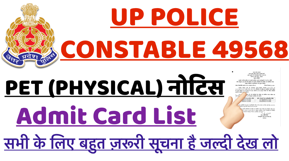 UP POLICE 49568 PHYSICAL (PET) ADMIT CARD 2019