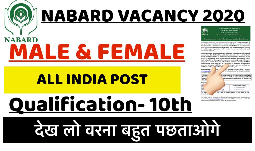 National Bank for Agriculture and Rural Development (NABARD) Recruitment 2020 | Office Attendant | New Vacancy | Application Form | www.nabard.org |