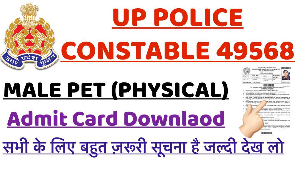 UP POLICE CONSTABLE 49568 PHYSICAL ADMIT CARD