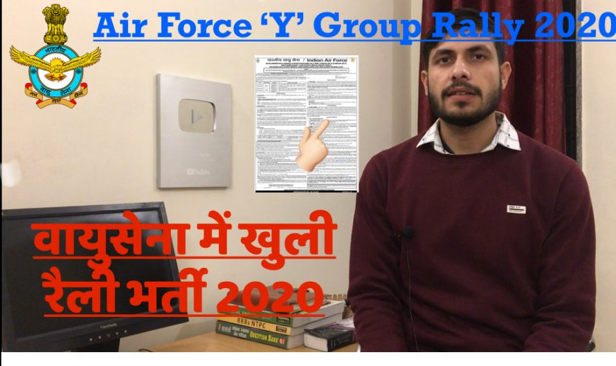 AIRFORCE 'Y' GROUP RALLY BHARTI 2020
