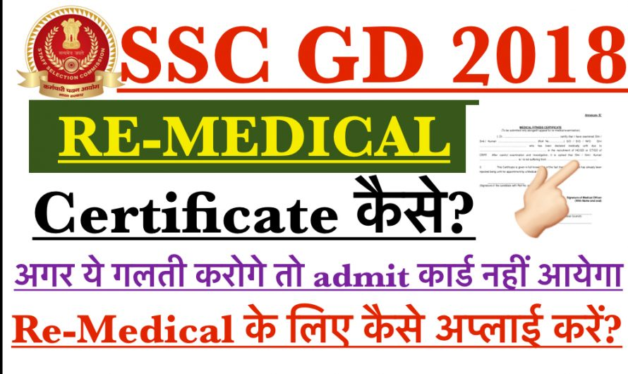 SSC GD RE MEIDCAL 2018