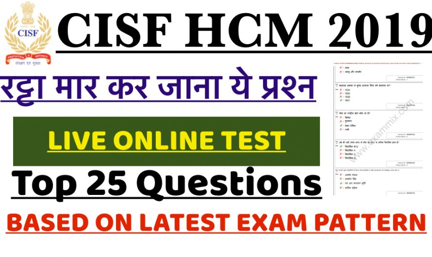 CISF HEAD CONSTABLE MIN GS SPECIAL ONLINE TEST 2019