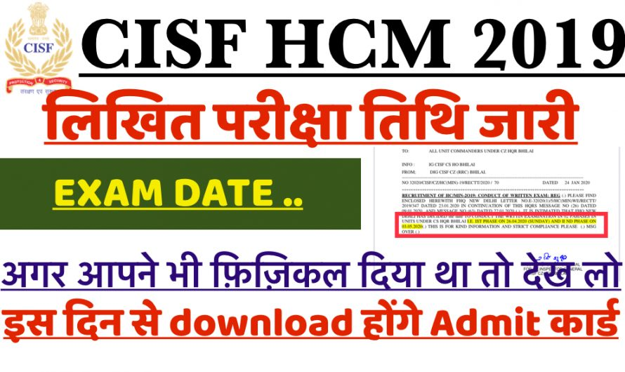 CISF HEAD CONSTABLE WRITTEN EXAM DATE ANNOUNCE 2019