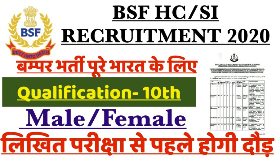 BSF Recruitment 2020 Notification Out for 317 Vacancies; 10th Pass Can Also Apply
