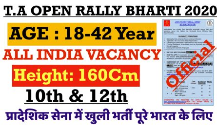 T.A (TERRITORIAL ARMY)RALLY BHARTI 2020