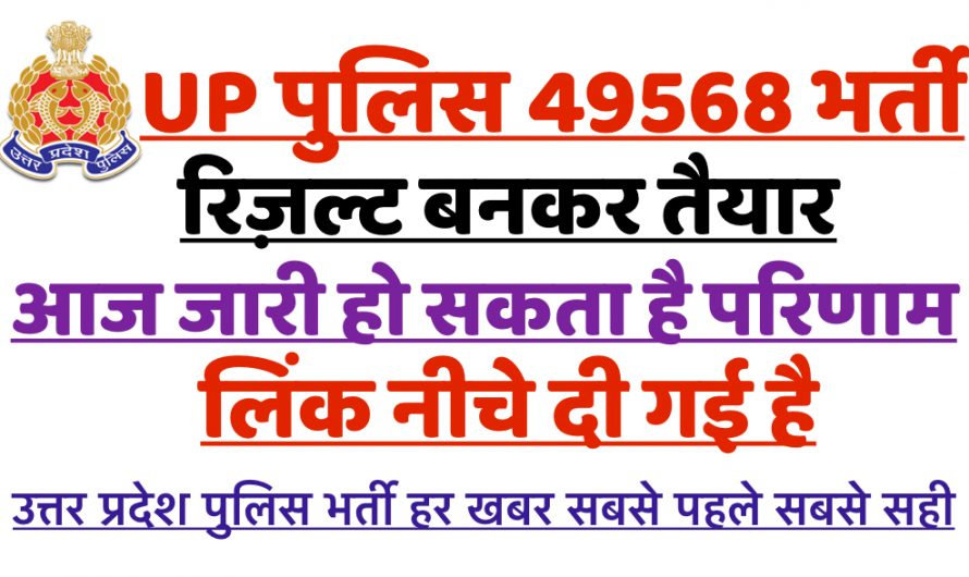 UP POLICE CONSTABLE 49568 RESULT
