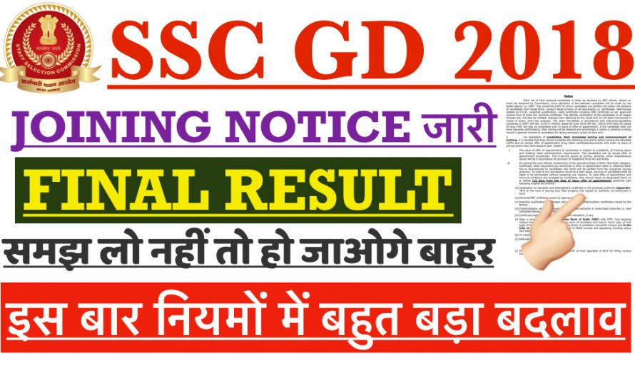 SSC GD JOINING NOTICE 2018