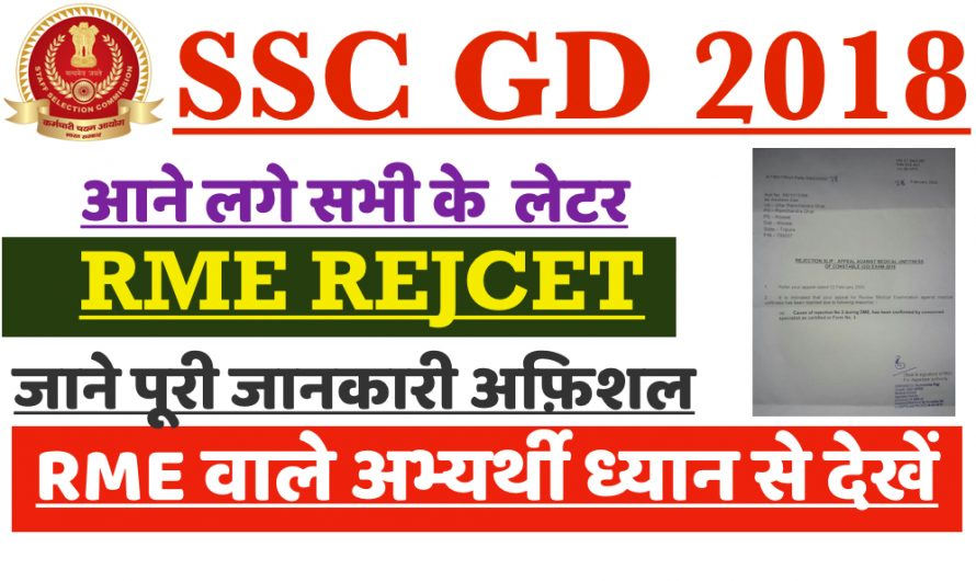 SSC GD RE-MEDICAL TEST REJECTION LETTER 2018