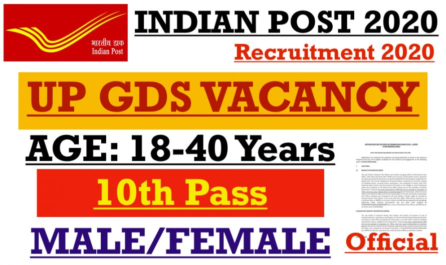 UP GDS VACANCY 2020 | APPLY ONLINE