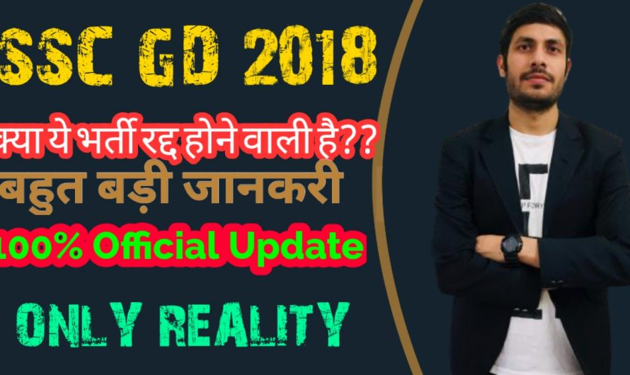 SSC GD BIG UPDATE 2020