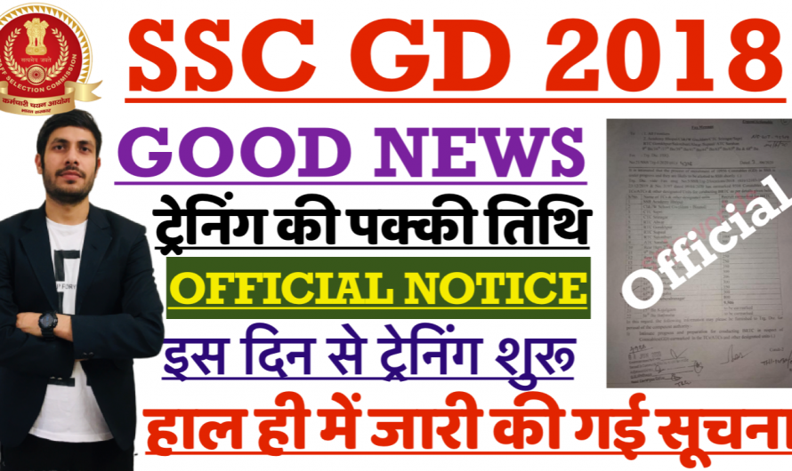 SSC GD TRAINING SCHEDULE NOTICE ANNOUNCED 2018