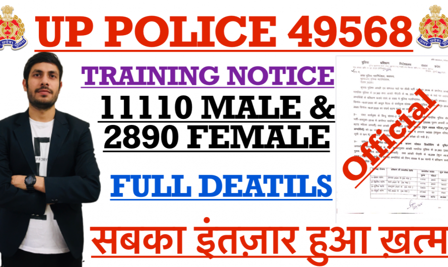 UP POLICE 49568 TRAINING SCHEDULE NOTICE