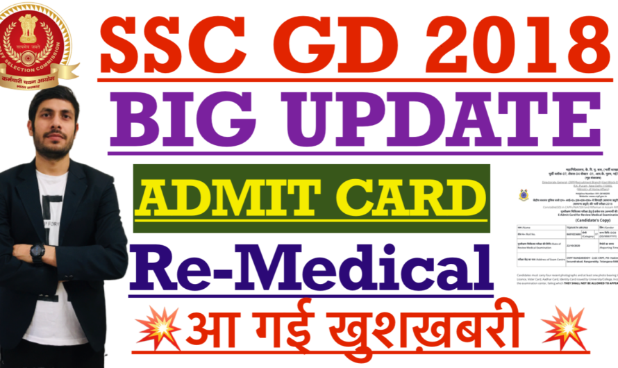 SSC GD RME ADMIT CARD 2018