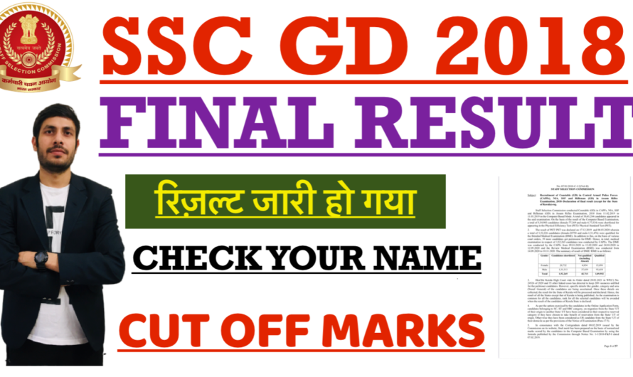 SSC GD FINAL RESULT 2018 || CHECK YOUR NAME