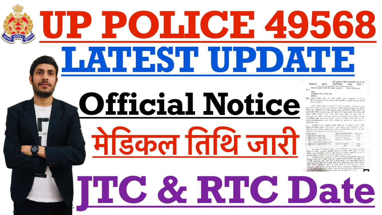 UP POLICE 49568 SECOND BATCH MEDICAL OFFICIAL NOTICE