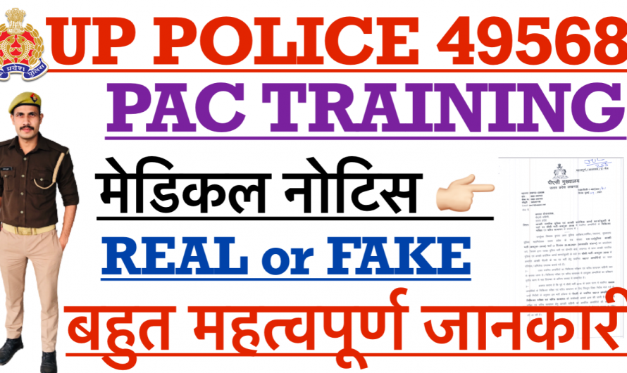 UP POLICE 49568 PAC TRAINING & MEDICAL NOTICE