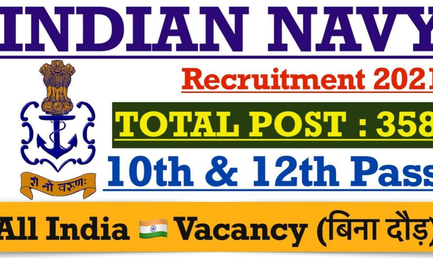Indian Navy New Vacancy 2021 | Indian Navy Recruitment 2021 | 358 Post | All India Vacancy 10th Pass